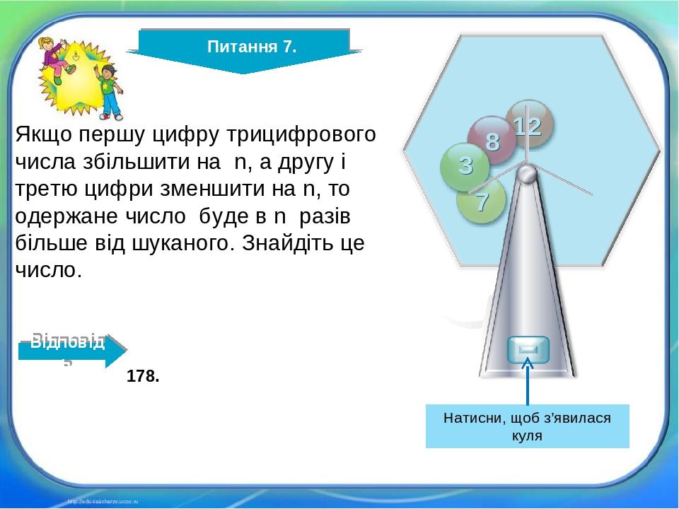 http://edu-teacherzv.ucoz.ru Якщо першу цифру трицифрового числа збільшити на n, а другу і третю цифри зменшити на n, то одержане число буде в n ра...