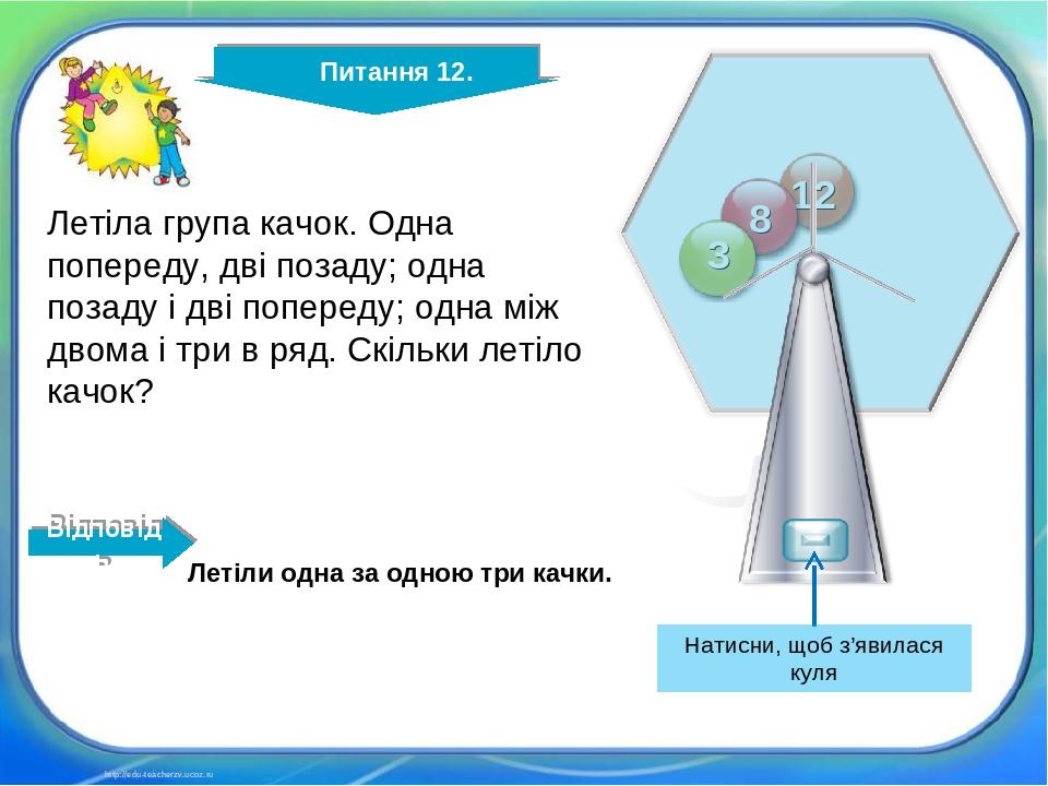 http://edu-teacherzv.ucoz.ru Летіла група качок. Одна попереду, дві позаду; одна позаду і дві попереду; одна між двома і три в ряд. Скільки летіло ...