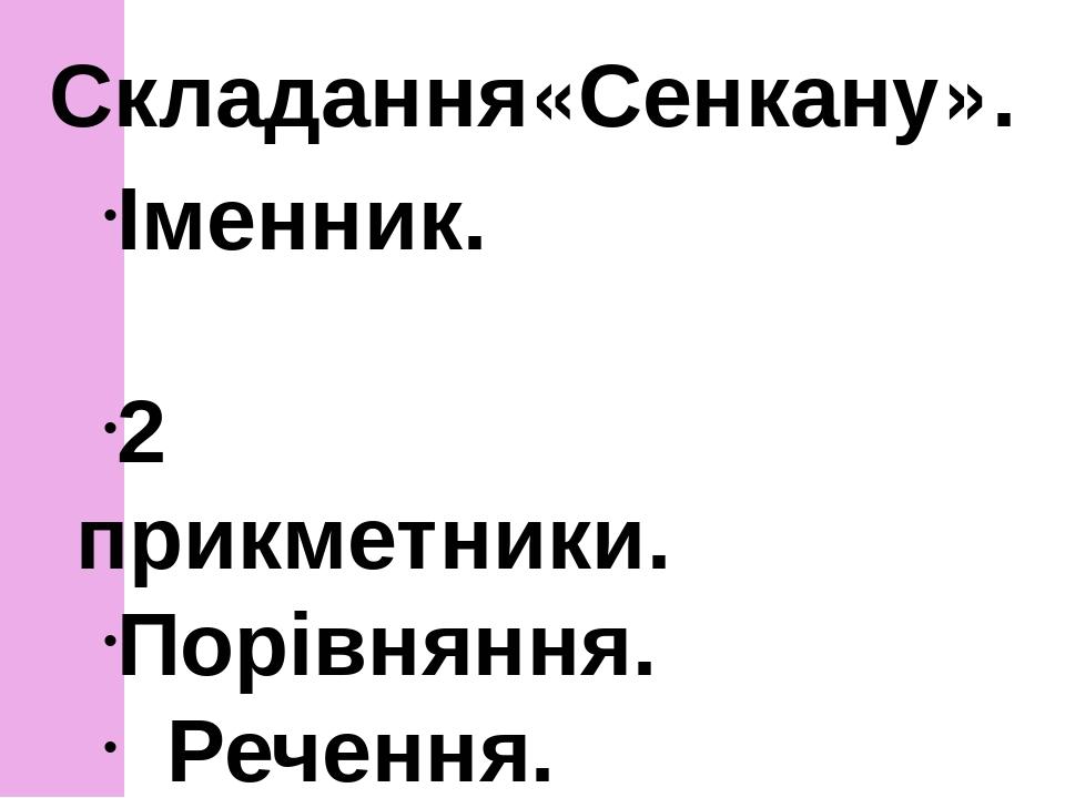 Складання«Сенкану». Іменник. 2 прикметники. Порівняння. Речення. Асоціація.