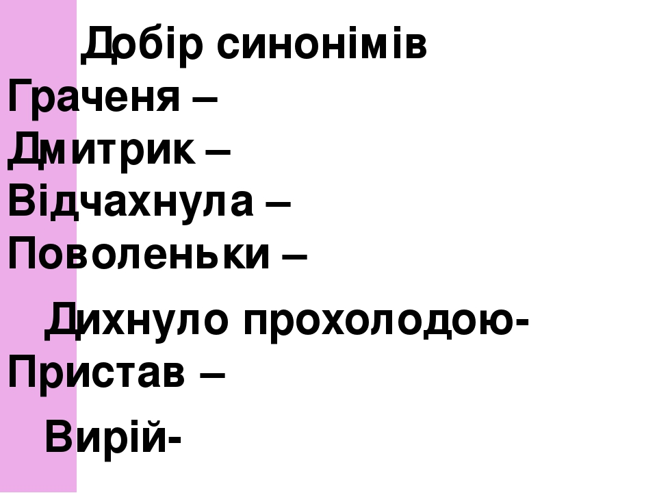 Добір синонімів Граченя – Дмитрик – Відчахнула – Поволеньки – Дихнуло прохолодою- Пристав – Вирій-