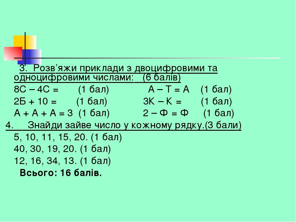 3.Розв'яжи приклади з двоцифровими та одноцифровими числами: (6 балів) 8С – 4С = (1 бал) А – Т = А (1 бал) 2Б + 10 = (1 бал) 3К – К = (1 бал) А...