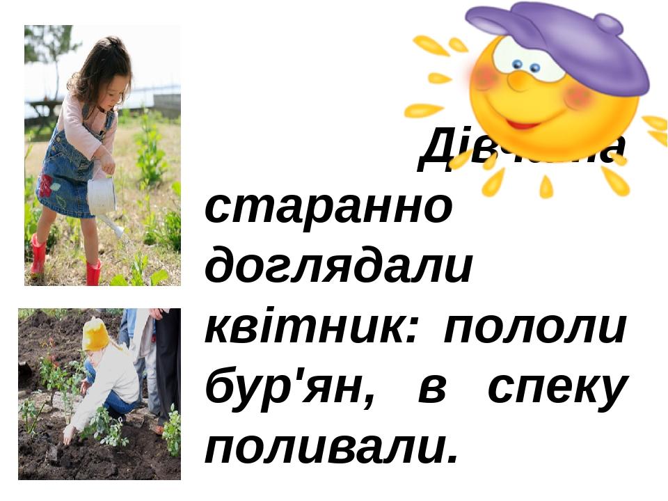 Дівчата старанно доглядали квітник: пололи бур'ян, в спеку поливали.