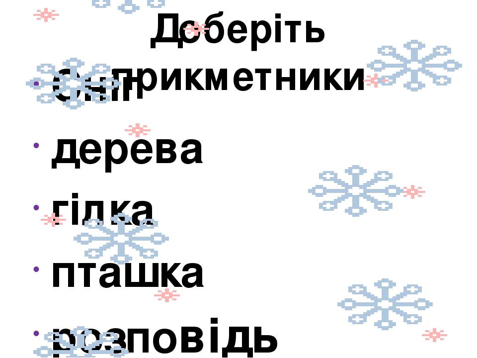 Доберіть прикметники Сніг дерева гілка пташка розповідь