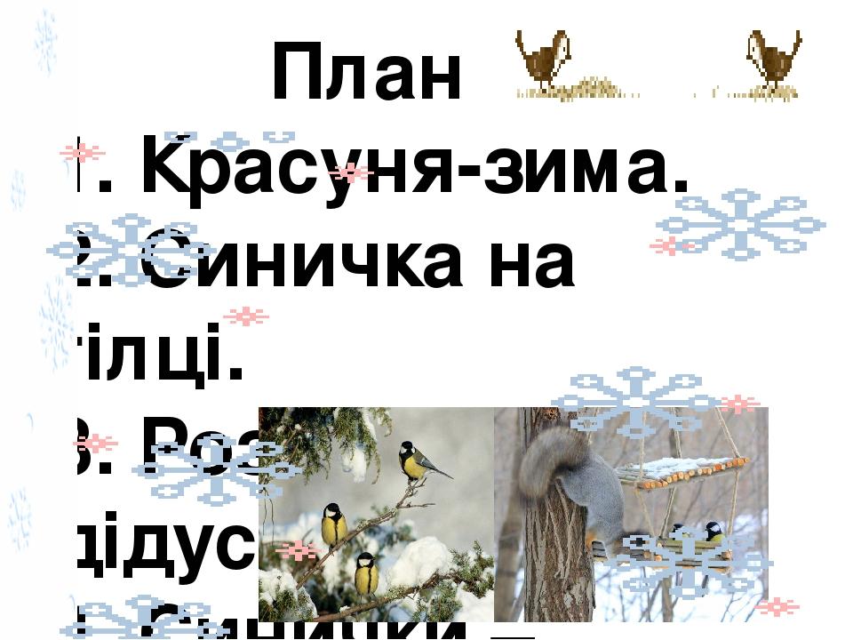 План 1. Красуня-зима. 2. Синичка на гілці. 3. Розповідь дідуся. 4. Синички – рятівниці саду.