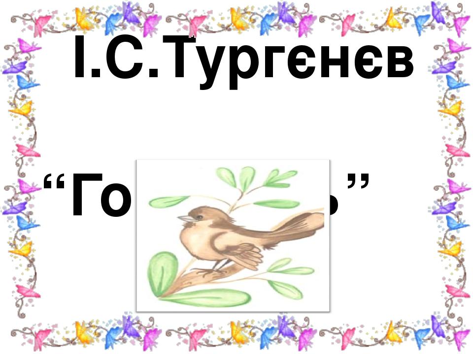 """І.С.Тургєнєв """"Горобець"""""""
