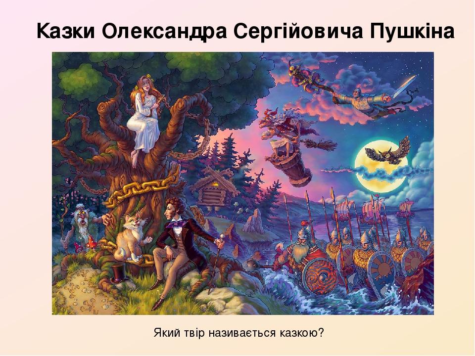 Казки Олександра Сергійовича Пушкіна Який твір називається казкою?