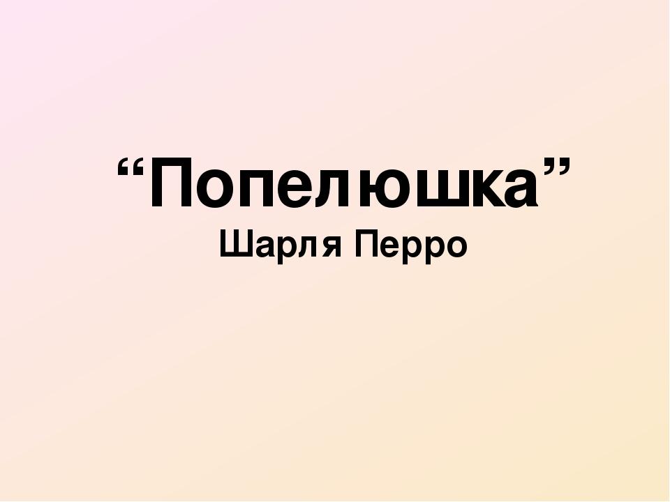"""""""Попелюшка"""" Шарля Перро"""