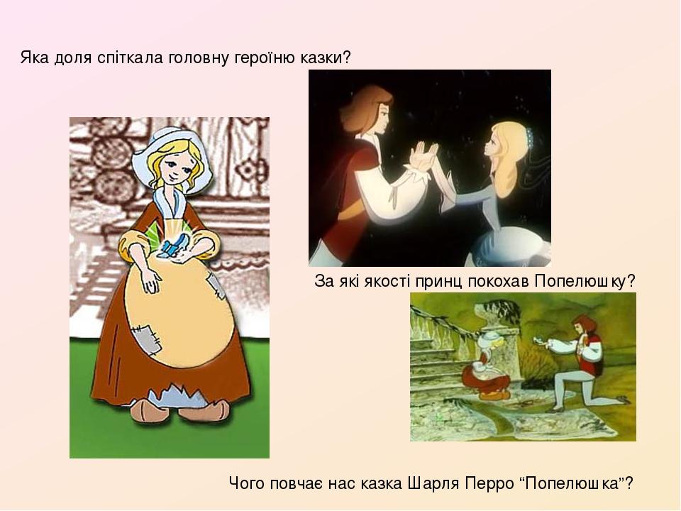 """Яка доля спіткала головну героїню казки? За які якості принц покохав Попелюшку? Чого повчає нас казка Шарля Перро """"Попелюшка""""?"""