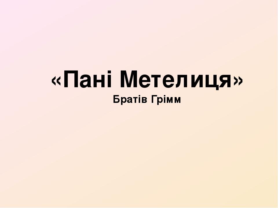 «Пані Метелиця» Братів Грімм