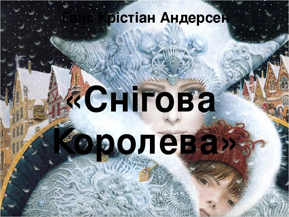 Ганс Крістіан Андерсен «Снігова Королева»