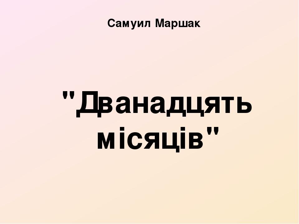 """Дванадцять місяців"" Самуил Маршак"