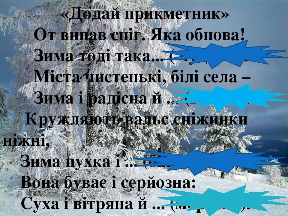 «Додай прикметник»  От випав сніг. Яка обнова!  Зима тоді така...( чудова).  Міста чистенькі, білі села – Зима і радісна...