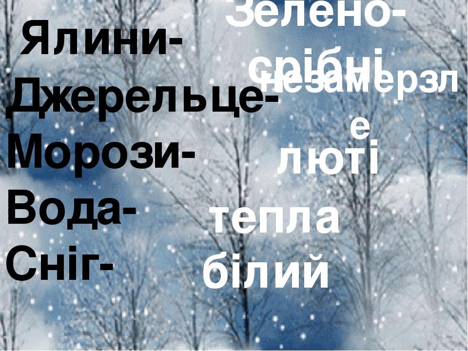 Ялини- Джерельце- Морози- Вода- Сніг- Зелено-срібні незамерзле люті тепла білий