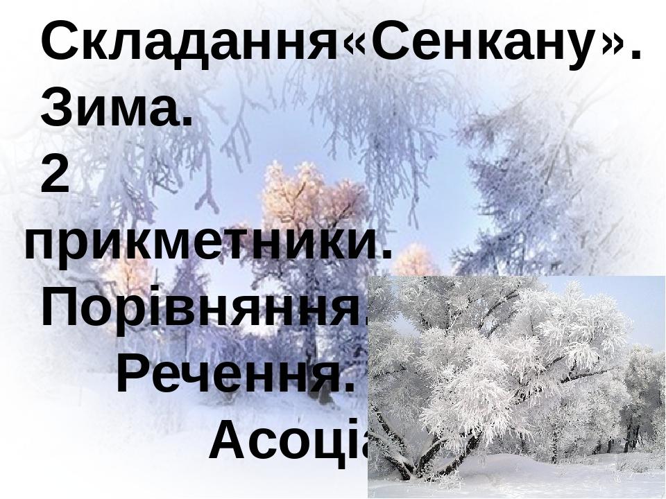 Складання«Сенкану». Зима. 2 прикметники. Порівняння.Речення....