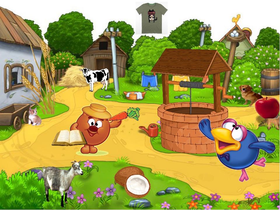 Копатич та Кар Карич вийшли на подвір'я. Розглянь уважно малюнок та назви всі речі в назві яких є звук «К».Словник «Корова, колоски, квіти, кошеня,...