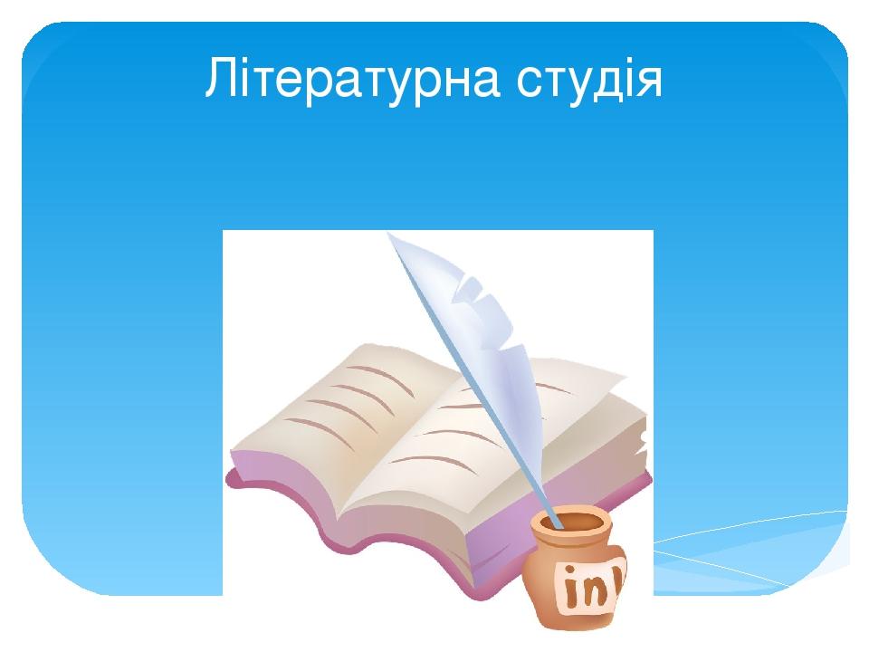 Літературна студія