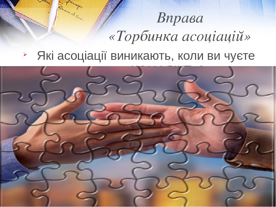 Вправа «Торбинка асоціацій» Які асоціації виникають, коли ви чуєте слово «КОНФЛІКТ»?