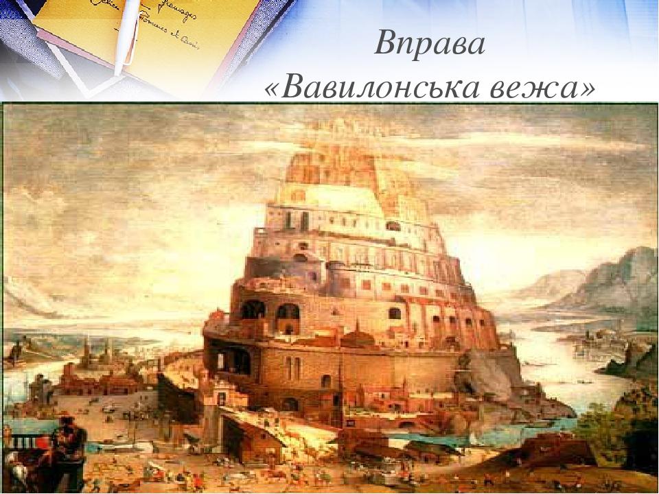 Вправа «Вавилонська вежа»