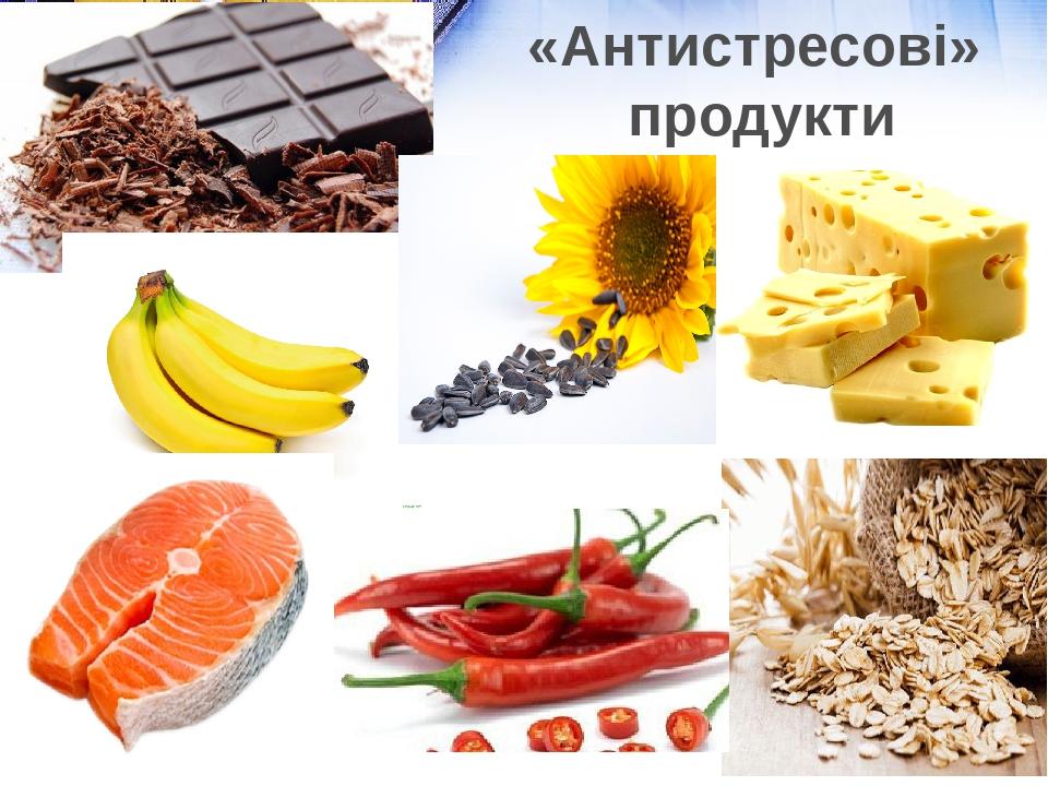 «Антистресові» продукти