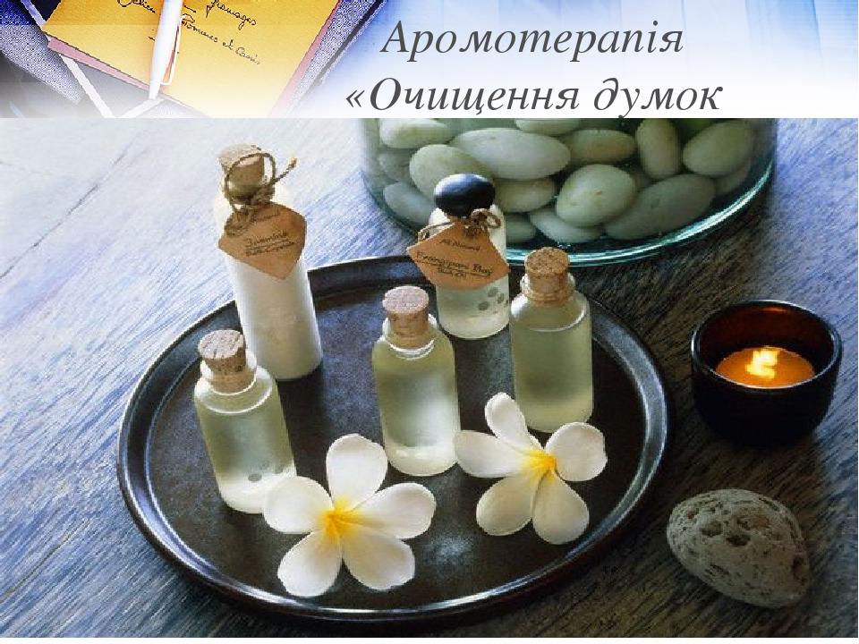 Аромотерапія «Очищення думок ароматом»