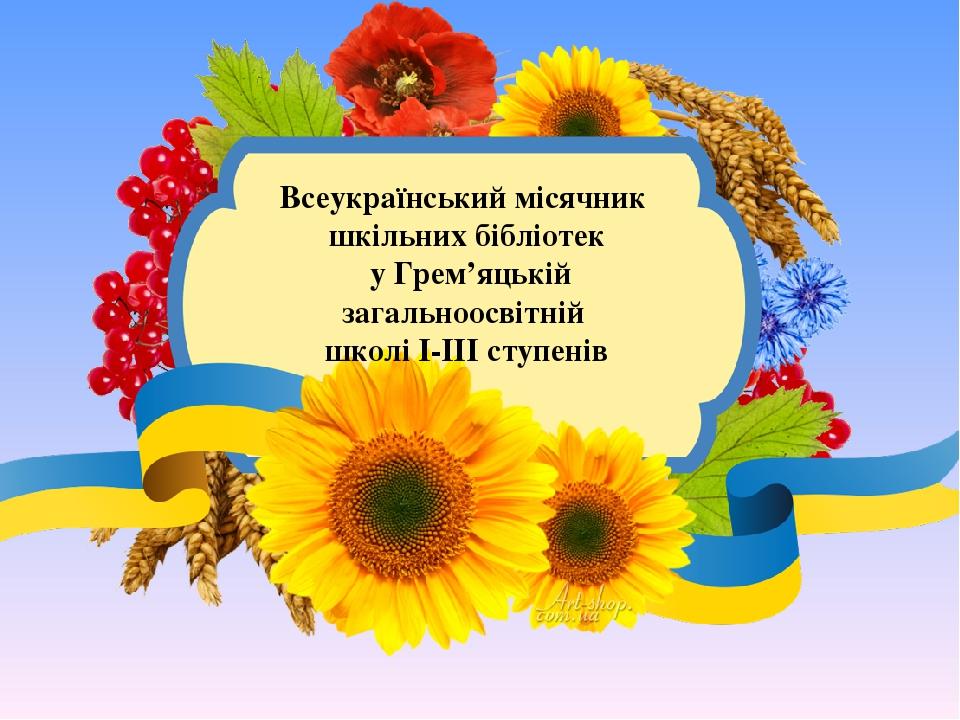 Всеукраїнський місячник шкільних бібліотек у Грем'яцькій загальноосвітній школі І-ІІІ ступенів