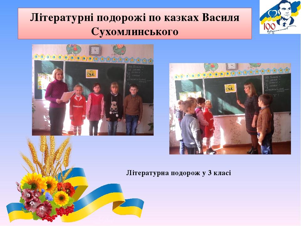 Літературні подорожі по казках Василя Сухомлинського Літературна подорож у 3 класі