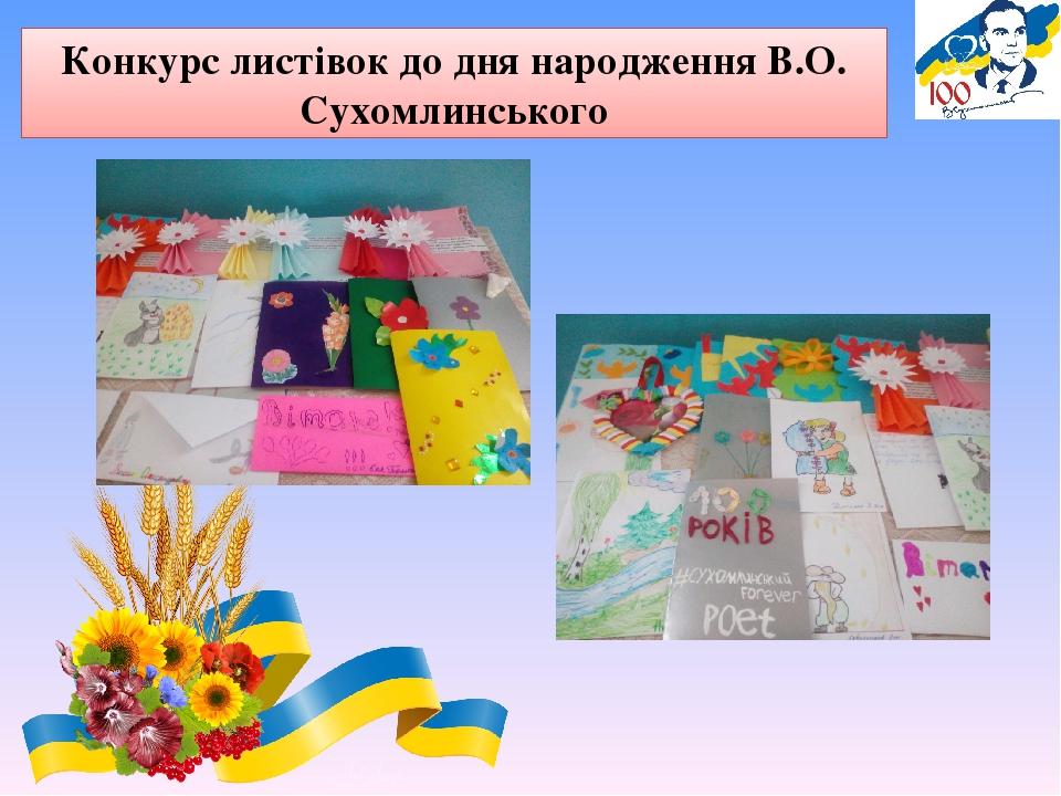 Конкурс листівок до дня народження В.О. Сухомлинського