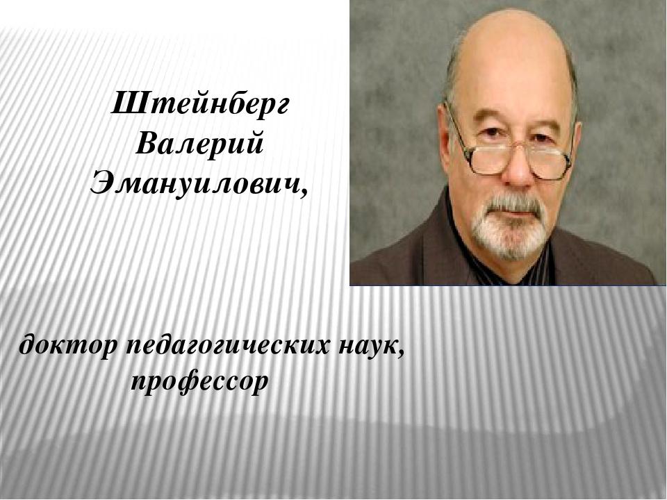Штейнберг Валерий Эмануилович, доктор педагогических наук, профессор