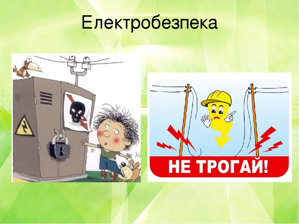 Електробезпека Важко уявити життя без електроприладів, адже вони – помічники людини. Але в разі порушення правил безпеки помічники можуть стати вор...