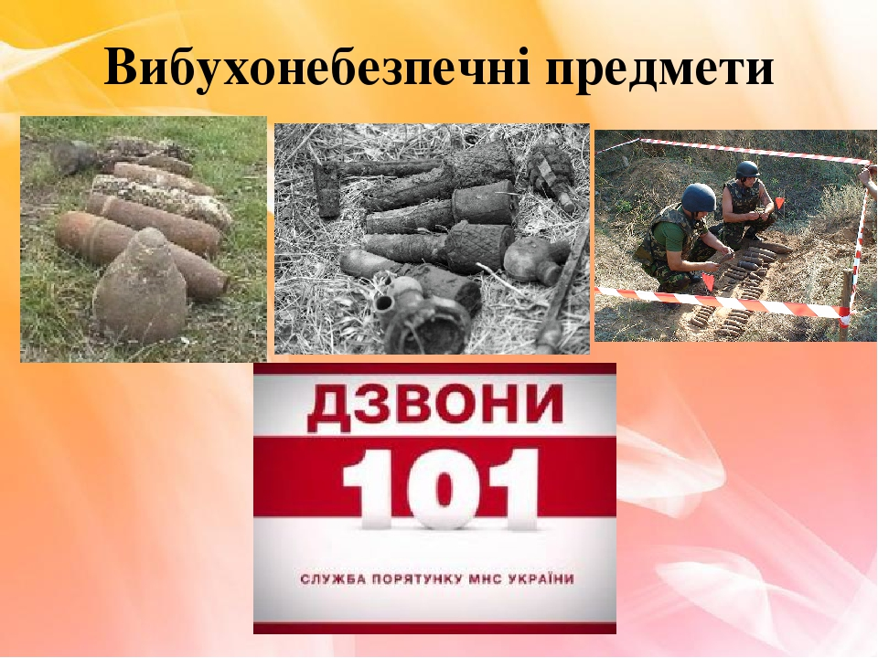 Вибухонебезпечні предмети вибухонебезпечні предмети становлять смертельну загрозу. До них належать: артилерійські снаряди, реактивні й інженерні мі...