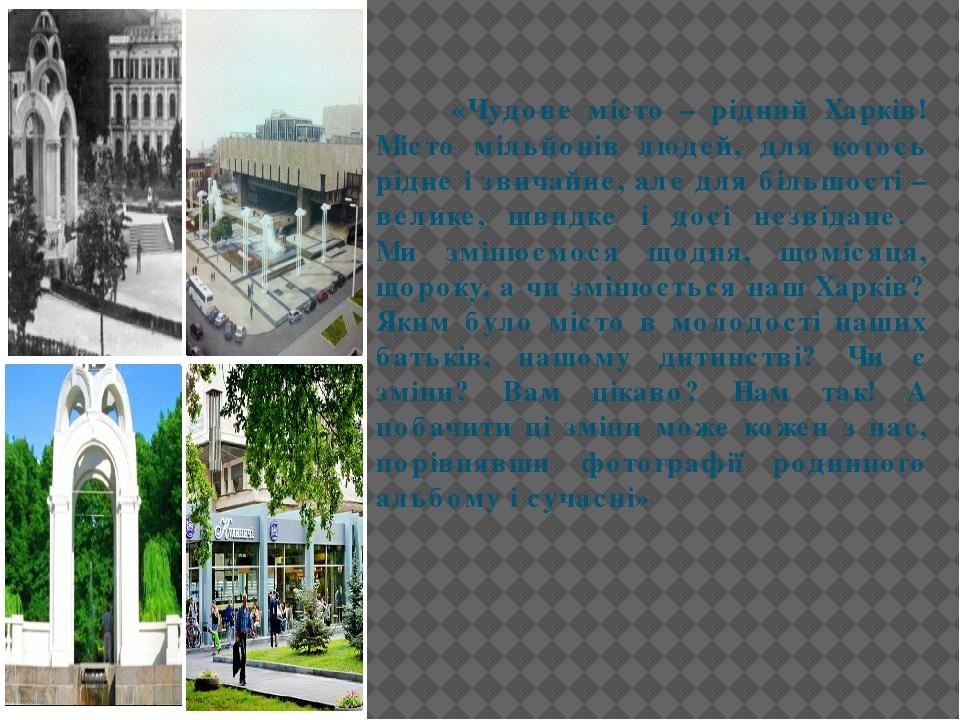 «Чудове місто – рідний Харків! Місто мільйонів людей, для когось рідне і звичайне, але для більшості – велике, швидке і досі незвідане. Ми змінюємо...