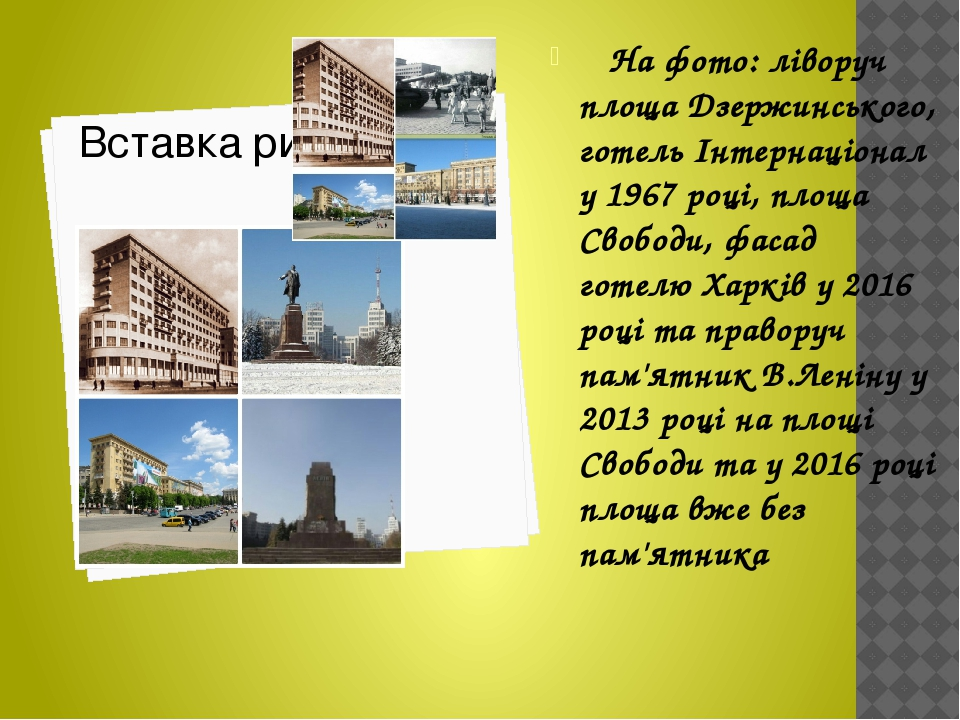 На фото: ліворуч площа Дзержинського, готель Інтернаціонал у 1967 році, площа Свободи, фасад готелю Харків у 2016 році та праворуч пам'ятник В.Лені...