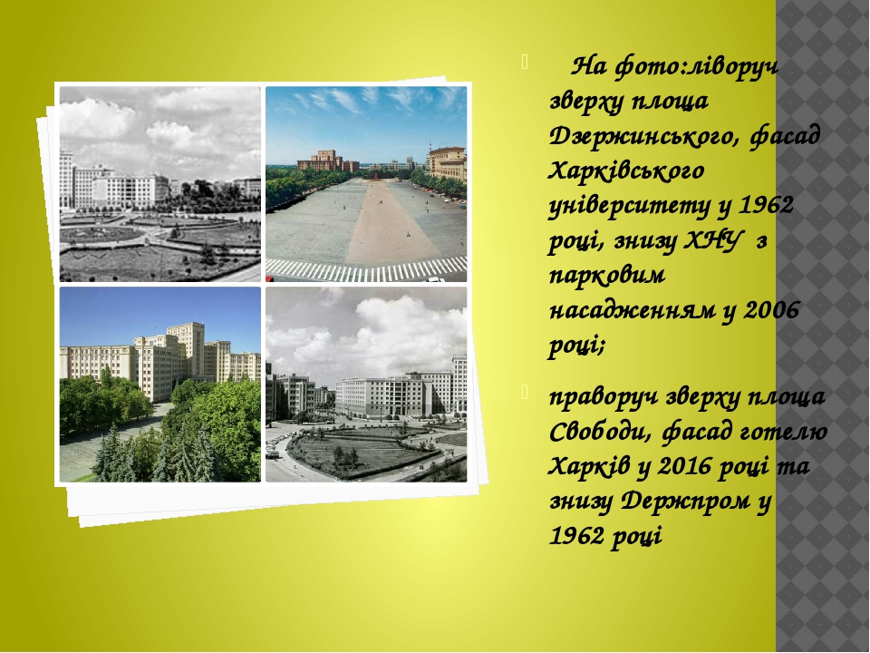 На фото:ліворуч зверху площа Дзержинського, фасад Харківського університету у 1962 році, знизу ХНУ з парковим насадженням у 2006 році; праворуч зве...