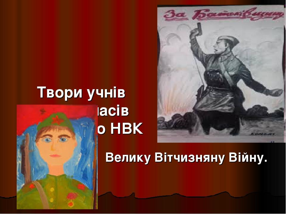 Твори учнів 2 та 3 класів Бзівського НВК про Велику Вітчизняну Війну.