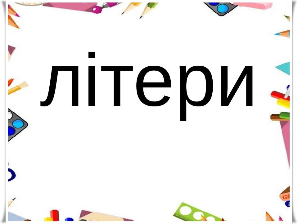 літери