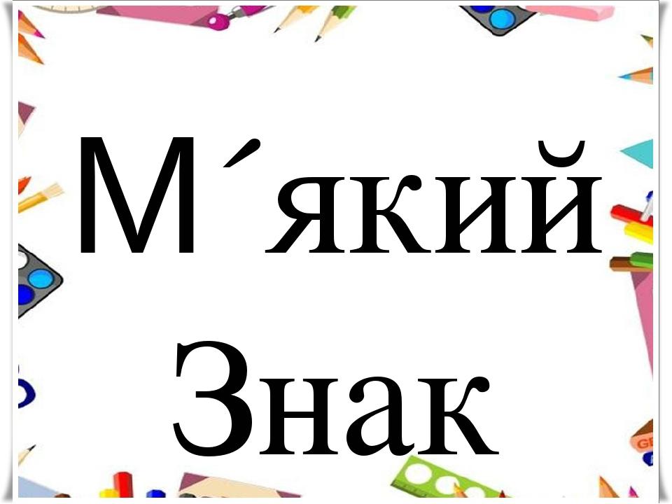 М´який Знак