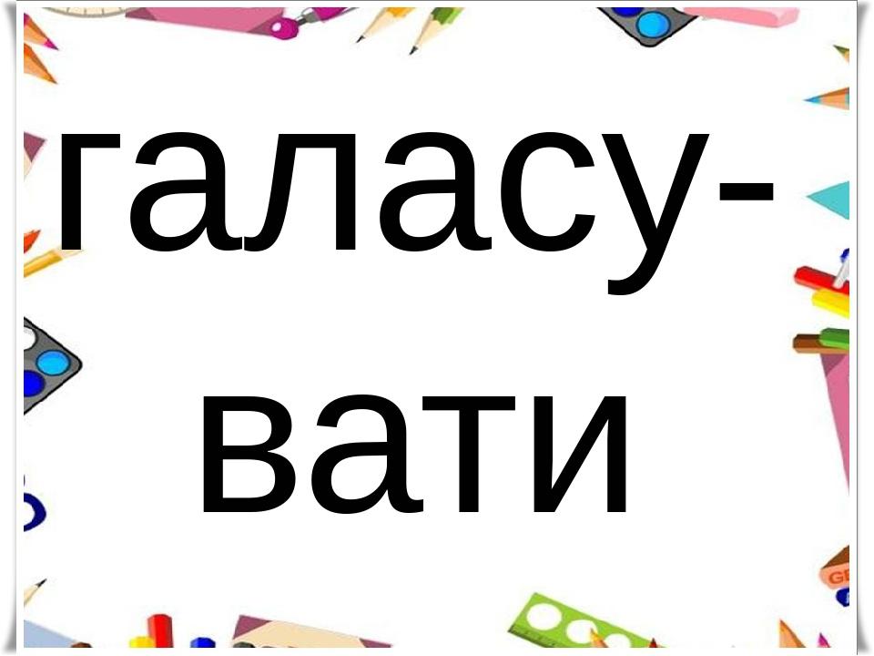 галасу-вати
