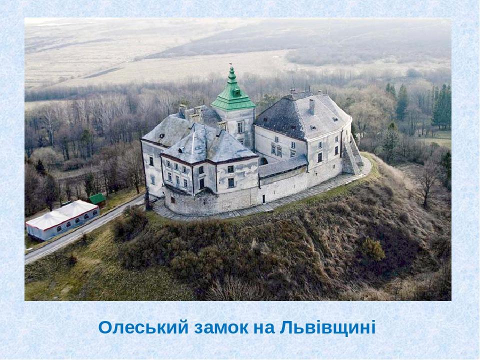 Олеський замок на Львівщині