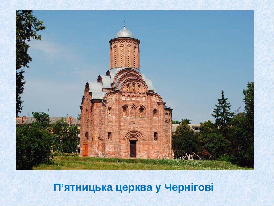 П'ятницька церква у Чернігові