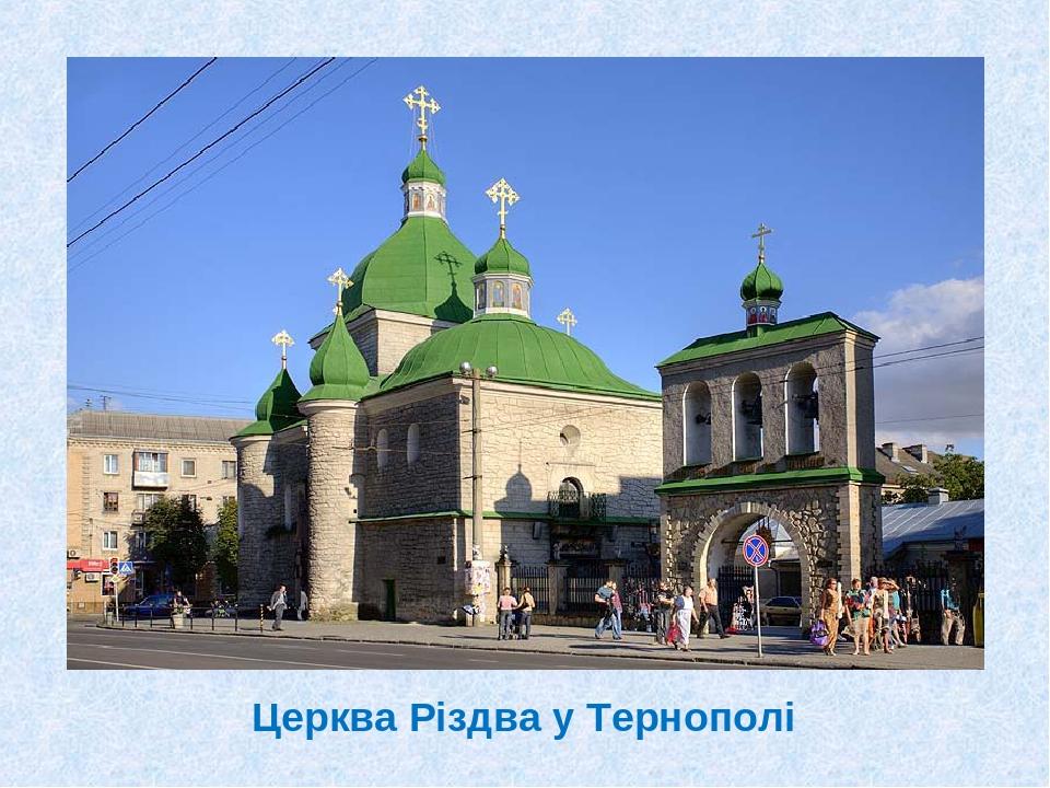 Церква Різдва у Тернополі