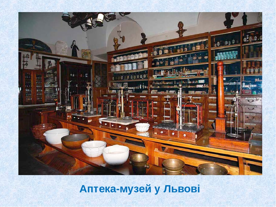 Аптека-музей у Львові