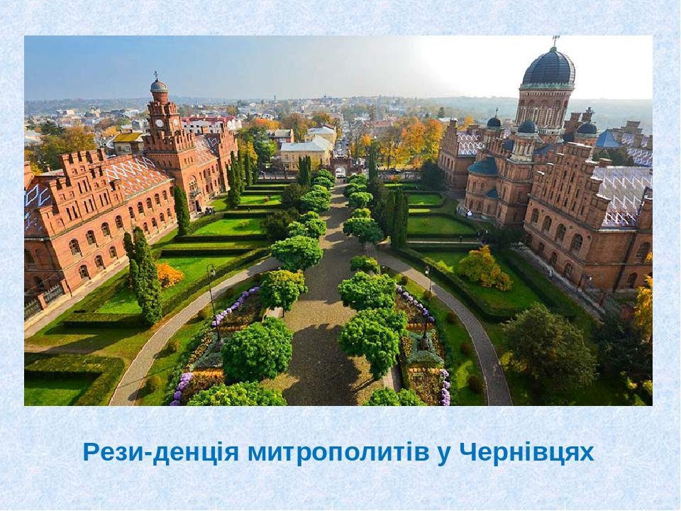 Резиденція митрополитів у Чернівцях