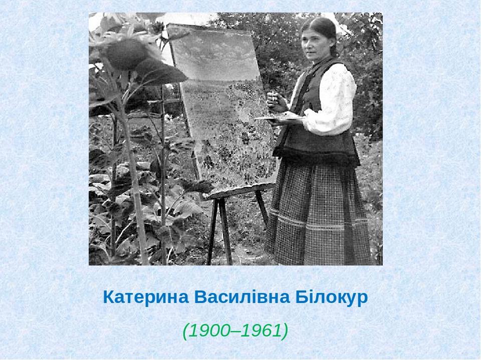 Катерина Василівна Білокур (1900–1961)
