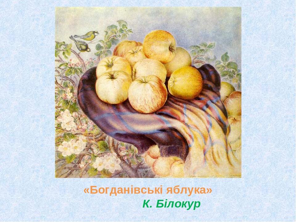 «Богданівські яблука» К. Білокур