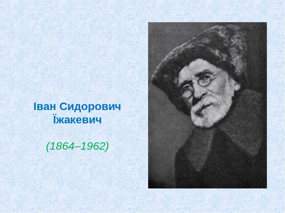 Іван Сидорович Їжакевич (1864–1962)
