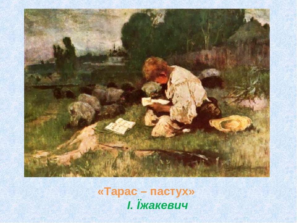 «Тарас – пастух» І. Їжакевич