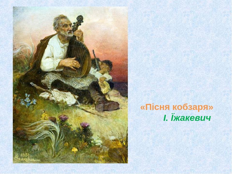 «Пісня кобзаря» І. Їжакевич
