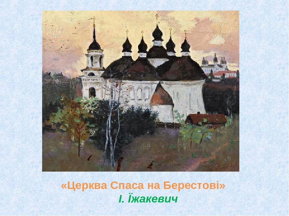 «Церква Спаса на Берестові» І. Їжакевич