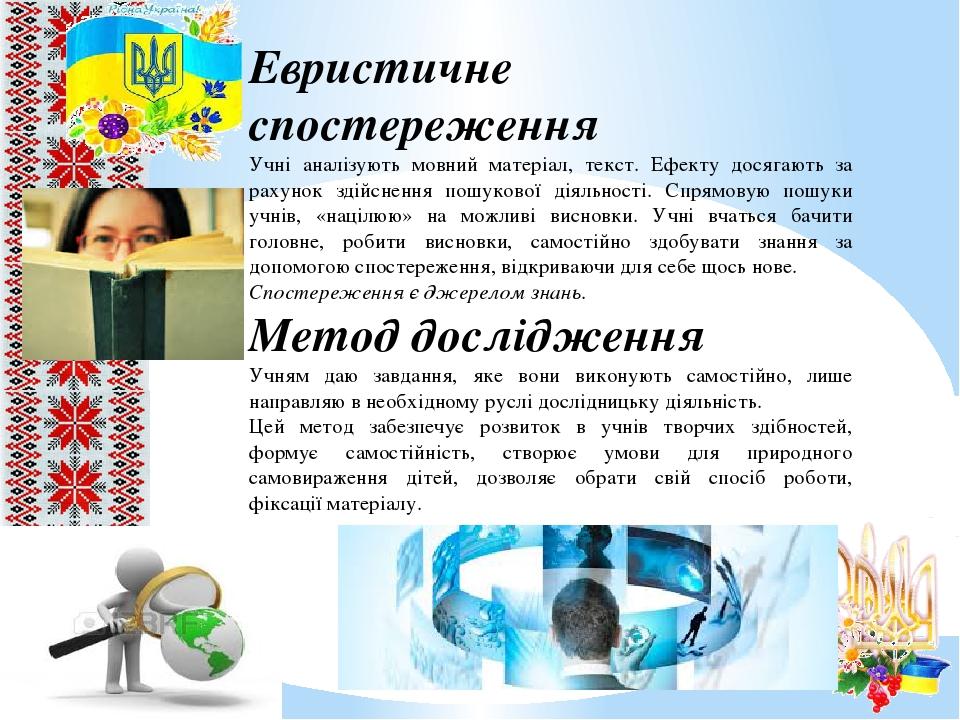 Евристичне спостереження Учні аналізують мовний матеріал, текст. Ефекту досягають за рахунок здійснення пошукової діяльності. Спрямовую пошуки учні...