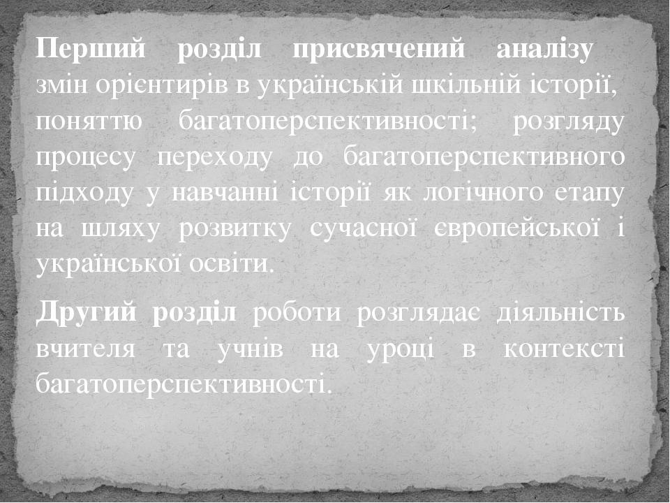 Перший розділ присвячений аналізу змін орієнтирів в українській шкільній історії, поняттю багатоперспективності; розгляду процесу переходу до багат...